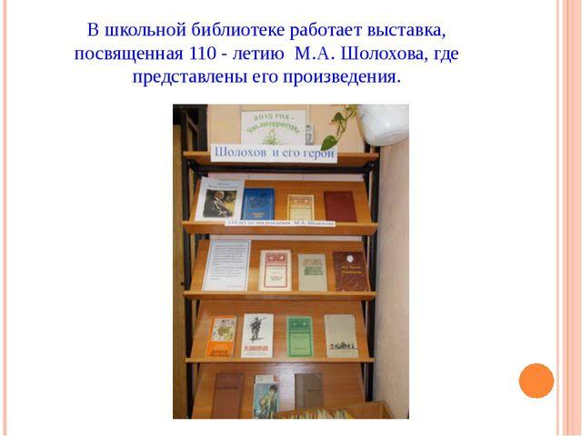 В школьной библиотеке работает выставка, посвященная 110 - летию М.А. Шолохов...