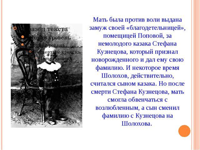 Мать была против воли выдана замуж своей «благодетельницей», помещицей Попово...