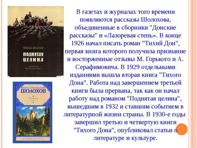 В газетах и журналах того времени появляются рассказы Шолохова, объединенны...