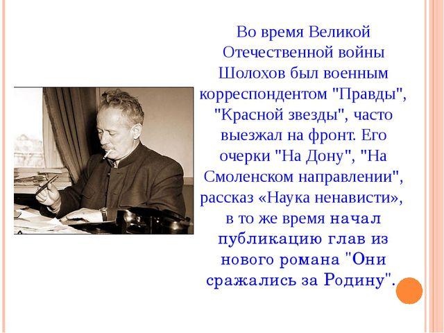 """Во время Великой Отечественной войны Шолохов был военным корреспондентом """"П..."""