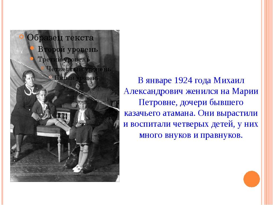 В январе 1924 года Михаил Александрович женился на Марии Петровне, дочери быв...