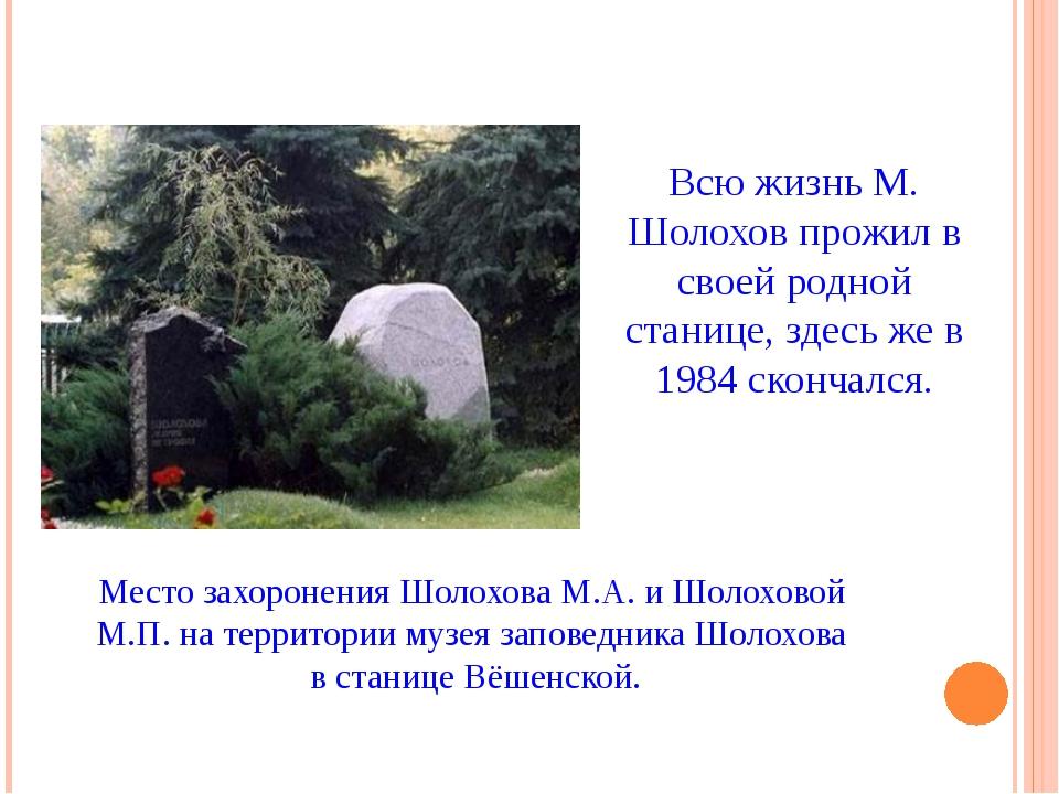 Всю жизнь М. Шолохов прожил в своей родной станице, здесь же в 1984 скончался...