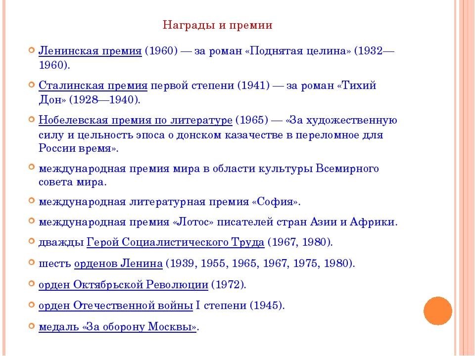 Награды и премии Ленинская премия(1960)— за роман «Поднятая целина» (1932—1...