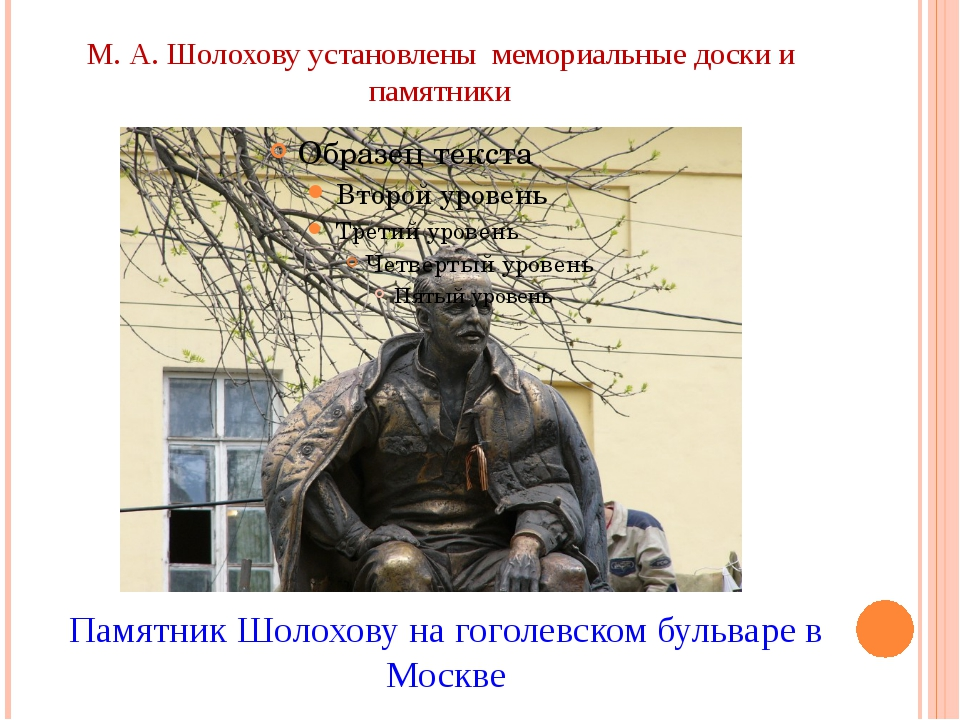 М.А.Шолохову установлены мемориальные доски и памятники Памятник Шолохову н...