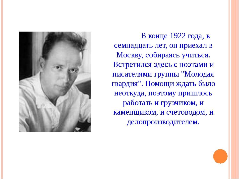 В конце 1922 года, в семнадцать лет, он приехал в Москву, собираясь учит...