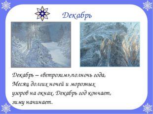 Декабрь Декабрь – «ветрозим»,полночь года, Месяц долгих ночей и морозных узор