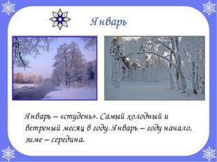 Январь Январь – «студень». Самый холодный и ветреный месяц в году. Январь –
