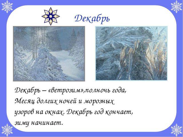 Декабрь Декабрь – «ветрозим»,полночь года, Месяц долгих ночей и морозных узор...