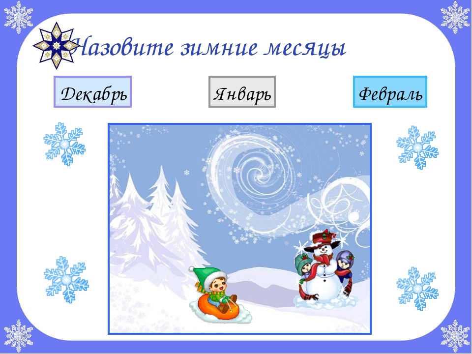 Назовите зимние месяцы Декабрь Январь Февраль