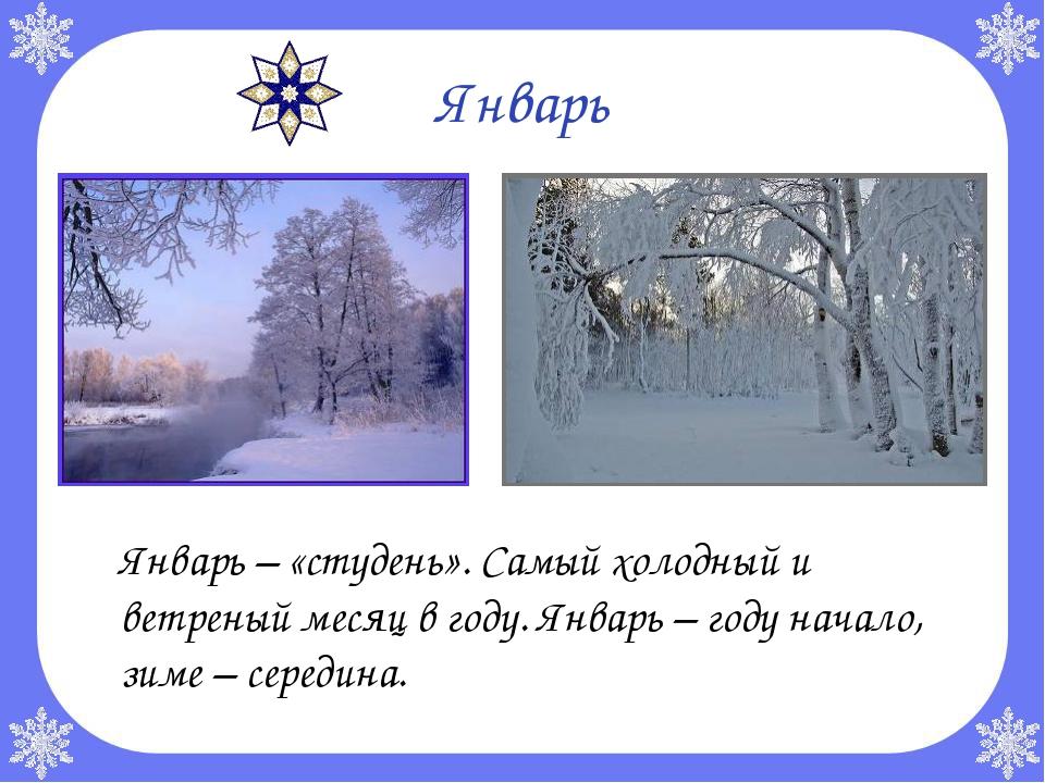 Январь Январь – «студень». Самый холодный и ветреный месяц в году. Январь –...