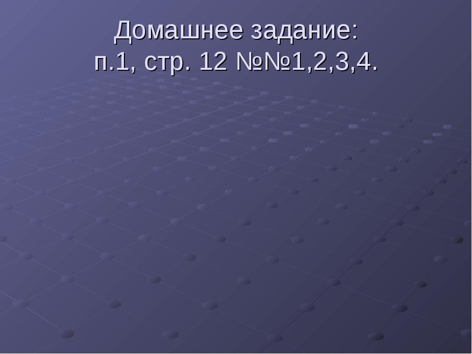 Домашнее задание: п.1, стр. 12 №№1,2,3,4.
