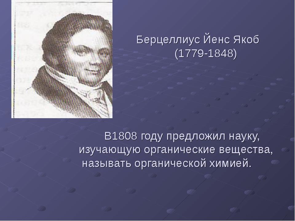 Берцелиус Йенс Якоб (1779-1848) Берцеллиус Йенс Якоб (1779-1848) В1808 году...