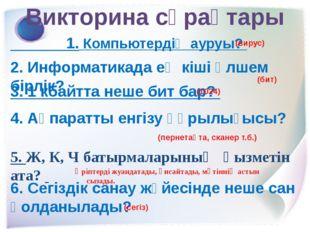 Викторина сұрақтары 1. Компьютердің ауруы? (вирус) 2. Информатикада ең кіші ө