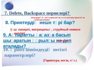 7. Delete, Backspace пернелері? (Курсордың оң жақта орналасқан, ал сол жағын