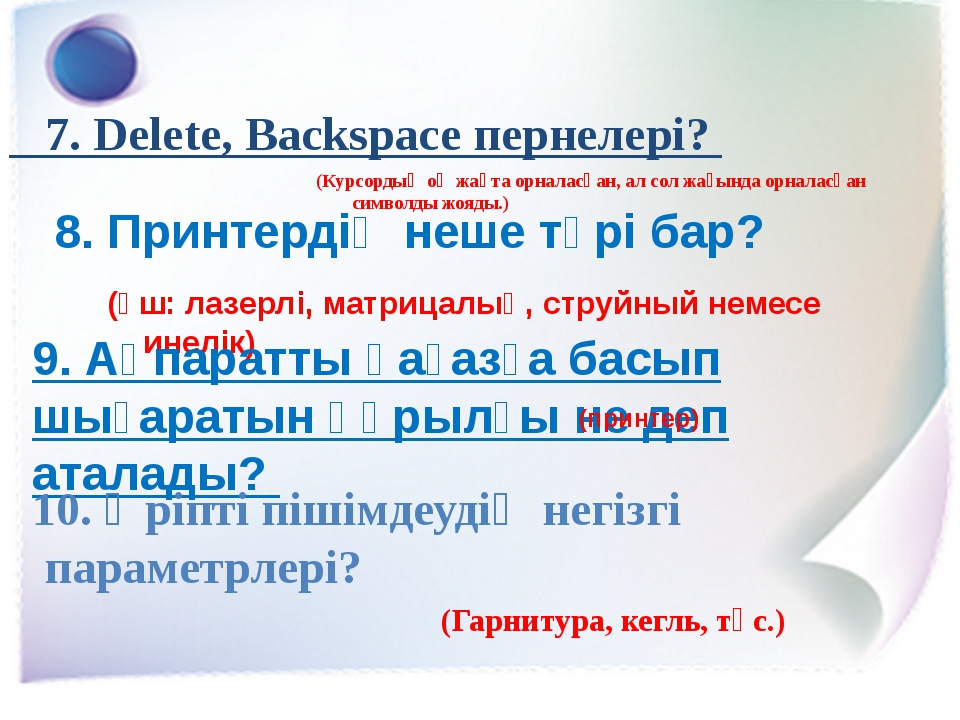 7. Delete, Backspace пернелері? (Курсордың оң жақта орналасқан, ал сол жағын...