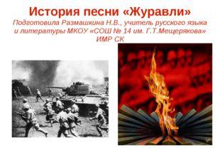 История песни «Журавли» Подготовила Размашкина Н.В., учитель русского языка и