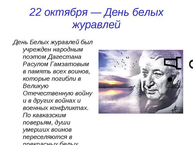 22 октября — День белых журавлей День Белых журавлей был учрежден народным по...