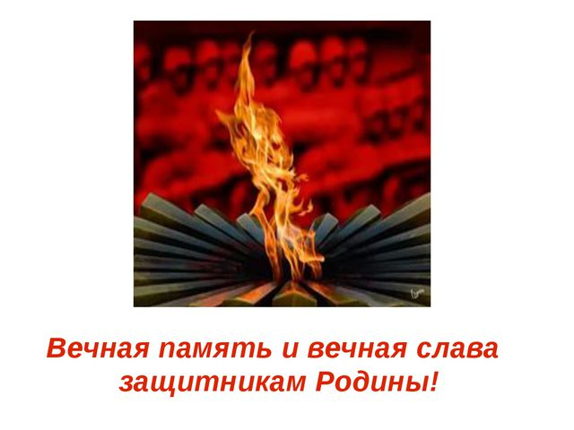 Вечная память и вечная слава защитникам Родины!
