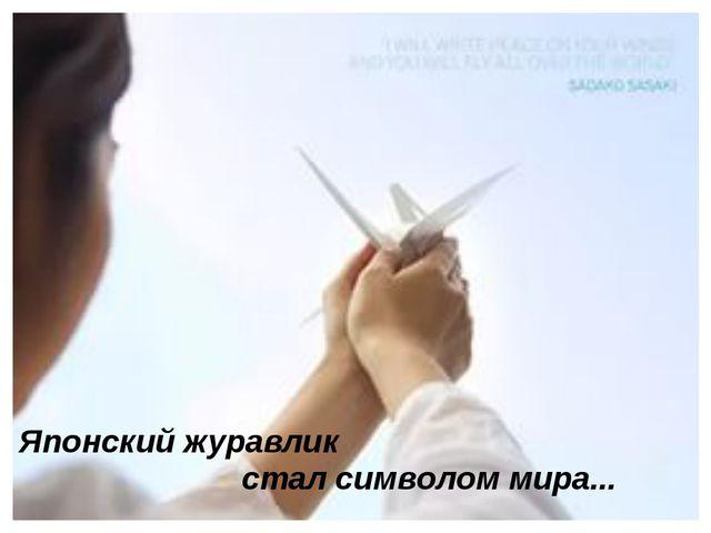 Японский журавлик стал символом мира...