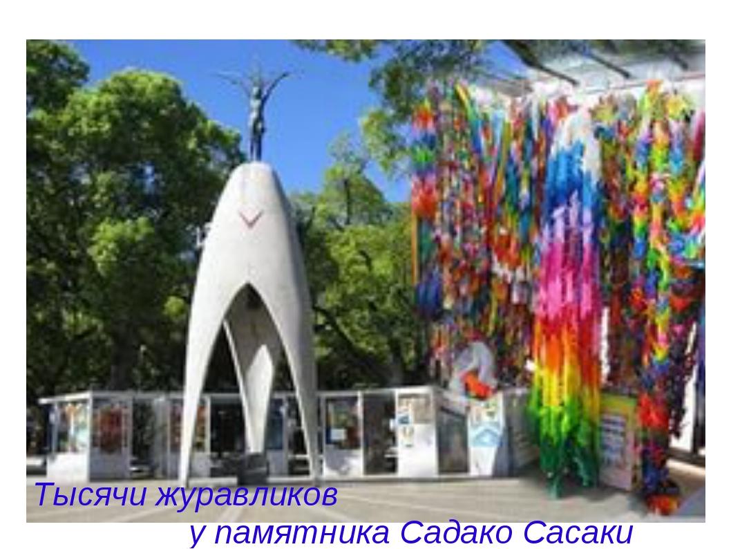 Тысячи журавликов у памятника Садако Сасаки