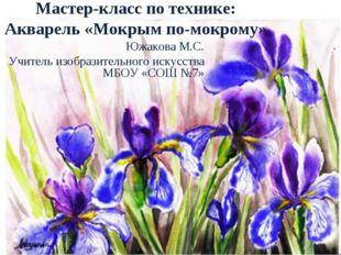 Мастер-класс по технике: Акварель «Мокрым по-мокрому» Южакова М.С. Учитель из