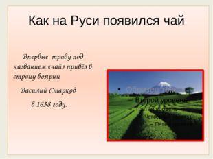 Как на Руси появился чай Впервые траву под названием «чай» привёз в страну б