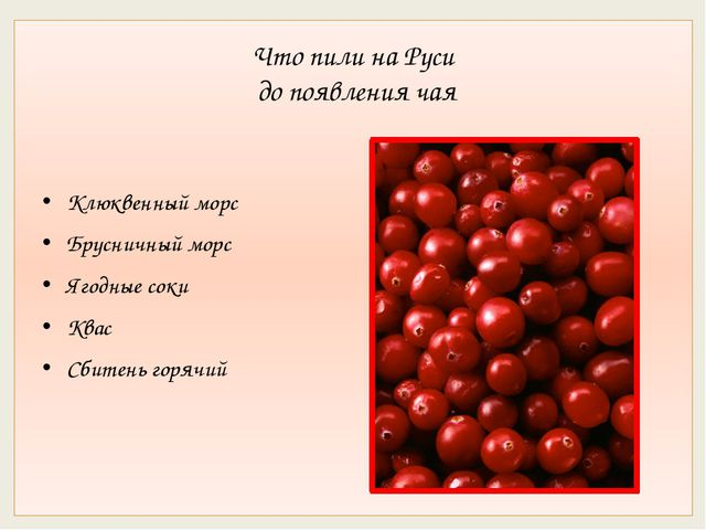 Что пили на Руси до появления чая Клюквенный морс Брусничный морс Ягодные со...