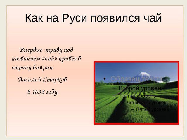 Как на Руси появился чай Впервые траву под названием «чай» привёз в страну б...