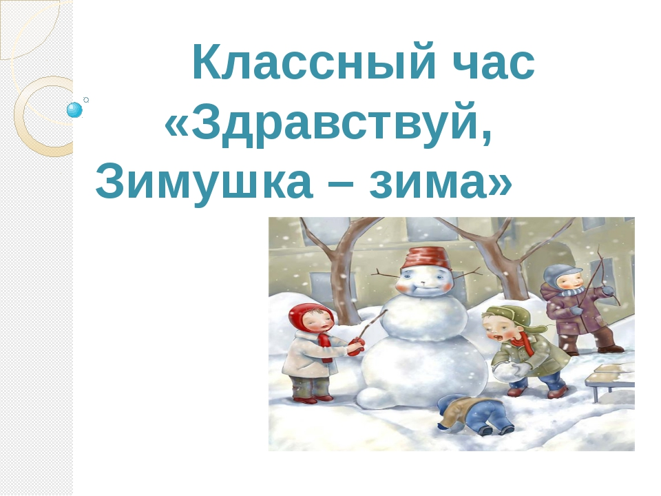 Классный час «Здравствуй, Зимушка – зима»