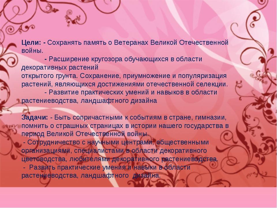 Цели: - Сохранять память о Ветеранах Великой Отечественной войны. - Расширени...