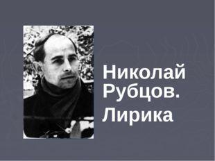 Николай Рубцов. Лирика