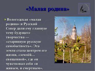 «Малая родина» Вологодская «малая родина» и Русский Север дали ему главную те
