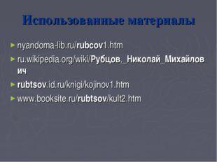 Использованные материалы nyandoma-lib.ru/rubcov1.htm ru.wikipedia.org/wiki/Ру