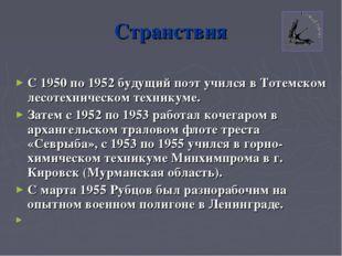 Странствия С 1950 по 1952 будущий поэт учился в Тотемском лесотехническом тех