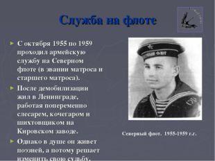 Служба на флоте С октября 1955 по 1959 проходил армейскую службу на Северном