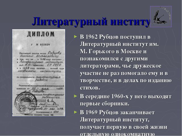 Литературный институт В 1962 Рубцов поступил в Литературный институт им. М.Г...
