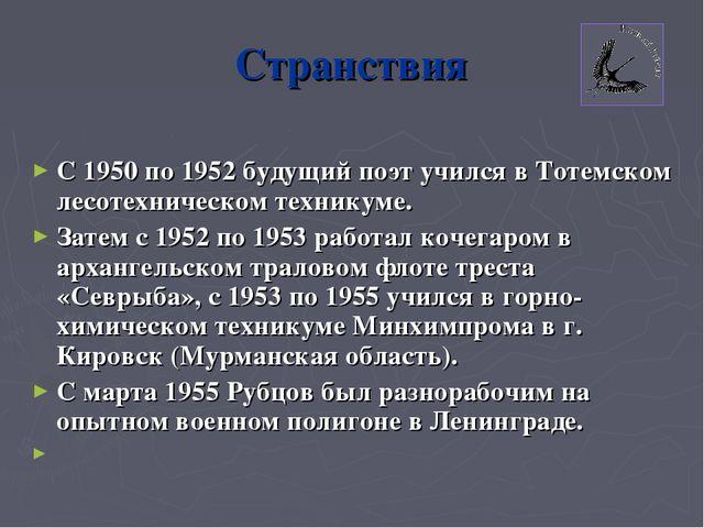 Странствия С 1950 по 1952 будущий поэт учился в Тотемском лесотехническом тех...