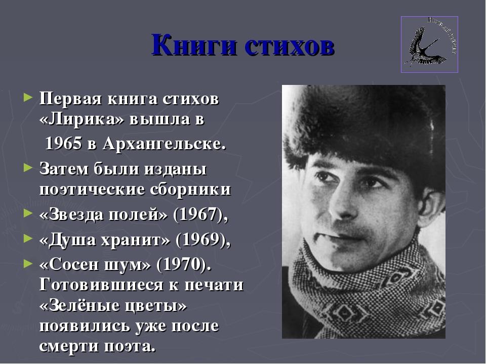 Книги стихов Первая книга стихов «Лирика» вышла в 1965 в Архангельске. Затем...