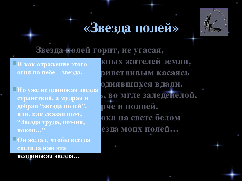 Звезда полей горит, не угасая, Для всех тревожных жителей земли, Своим лучом...