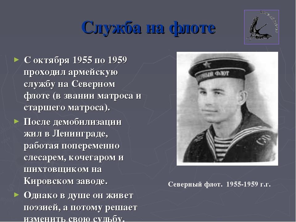 Служба на флоте С октября 1955 по 1959 проходил армейскую службу на Северном...