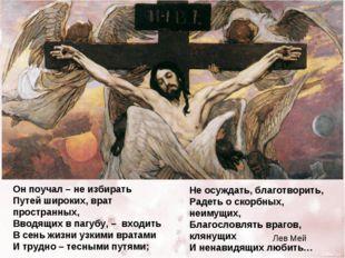 Он поучал – не избирать Путей широких, врат пространных, Вводящих в пагубу, –