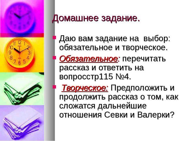 Домашнее задание. Даю вам задание на выбор: обязательное и творческое. Обязат...