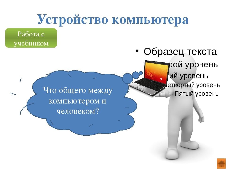 Домашнее задание § 5 читать, в рабочей тетради выполнить задания на с. 32 – 3...