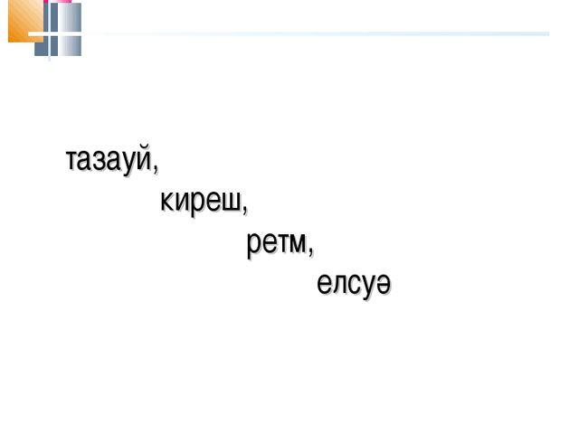 """IV.""""Адасқан әріптер"""" Қандай сөздер? тазауй, киреш, ретм, елсуә"""