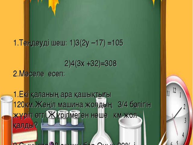 VІ. Топ тапсырмасы 1.Теңдеуді шеш: 1)3(2y –17) =105 2)4(3x +32)=308 2.Мәселе...