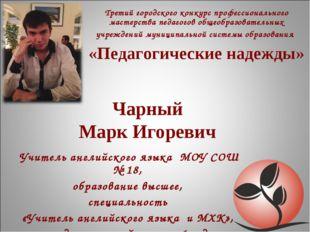 Чарный Марк Игоревич Третий городского конкурс профессионального мастерства п
