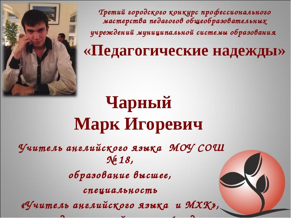 Чарный Марк Игоревич Третий городского конкурс профессионального мастерства п...
