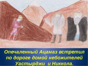 Опечаленный Ацамаз встретил по дороге домой небожителей Уастырджи и Никкола.