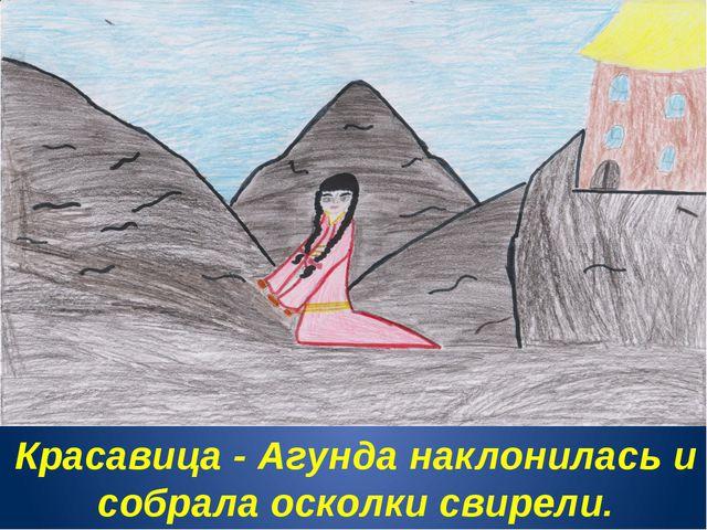 Красавица - Агунда наклонилась и собрала осколки свирели.