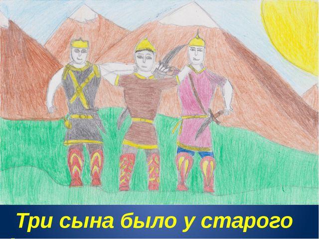 Три сына было у старого Аца.